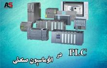 PLC در اتوماسیون صنعتی