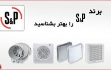 برند S-P را بهتر بشناسید | خرید هواکش s-p