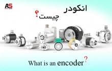 انکودر چیست؟