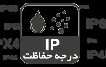 استاندارد IP چیست؟