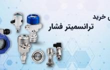 راهنمای خرید ترانسمیتر فشار و سنسور فشار