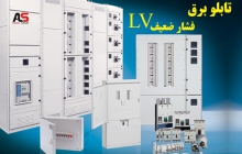 تابلو برق فشار ضعیف یا تابلو برق LV
