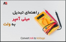 راهنمای سریع تبدیل میلی آمپر به ولتاژ