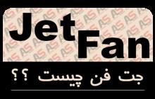جت فن ( Jet Fan ) چیست؟