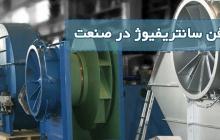 کاربرد فن سانتریفیوژ در صنعت | خرید فن سانتریفیوژ