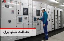 حفاظت تابلو برق الکتریکی