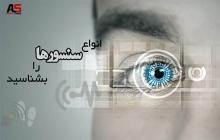 انواع سنسور ها را بشناسید