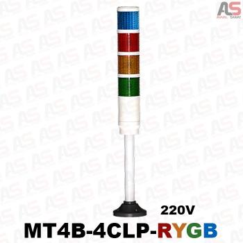 چراغ هشدار پایه بلند 4طبقه لامپی قرمز،زرد،سبز،آبی MT4B-4CLP-RYGB | Tower Light
